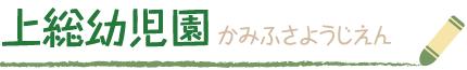 上総幼児園